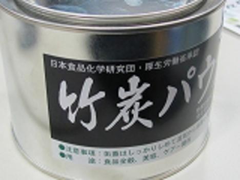 竹炭パウダー食用200グラム15ミクロン缶入り