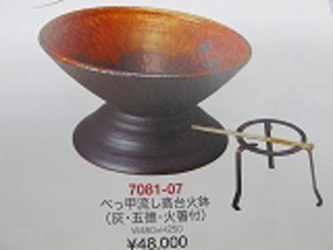 信楽火鉢14年新作