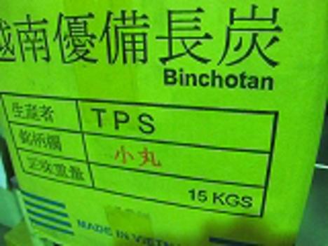 ベトナム備長炭15kg小丸