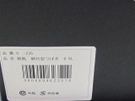 南部鉄瓶網代形つばき0.8L
