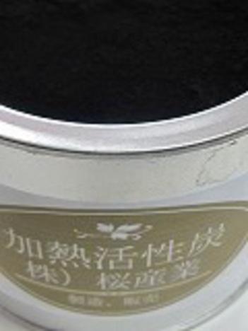 ヤシ殻活性炭粉Cps2缶入り200G高脱色性能品