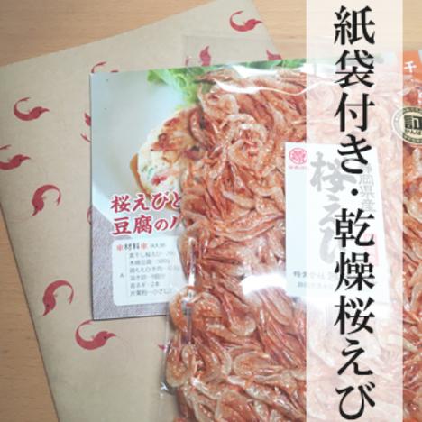 乾燥桜えび40g(紙袋付き)