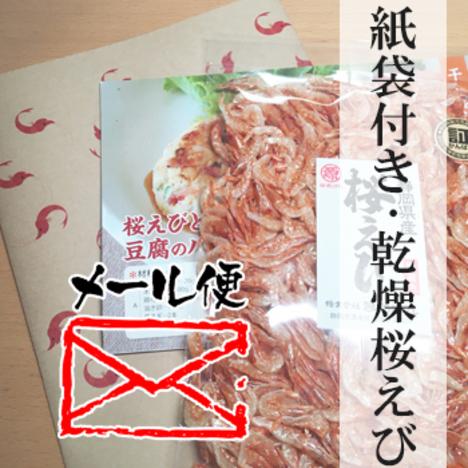 乾燥桜えび40g(紙袋付き)ネコポス便