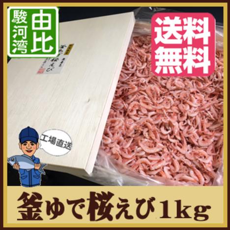 釜あげ桜えび1kg|送料無料|贈答用木箱入 静岡県由比産