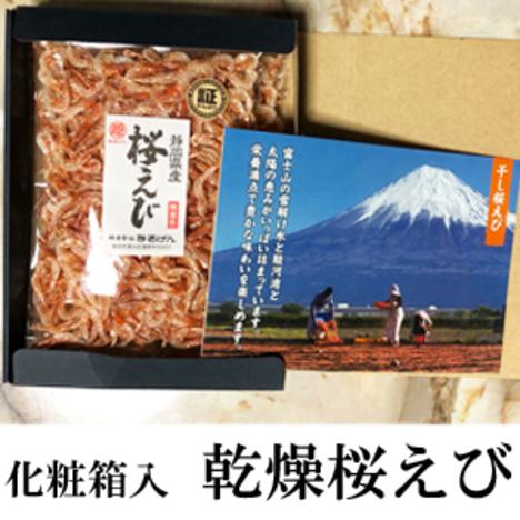 乾燥桜えび120g(黒化粧箱入)