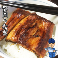 静岡産うなぎ蒲焼「ご鰻悦」(1人前)軽減税率対象商品
