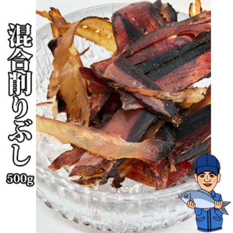 混合削りぶし(厚削り)500g