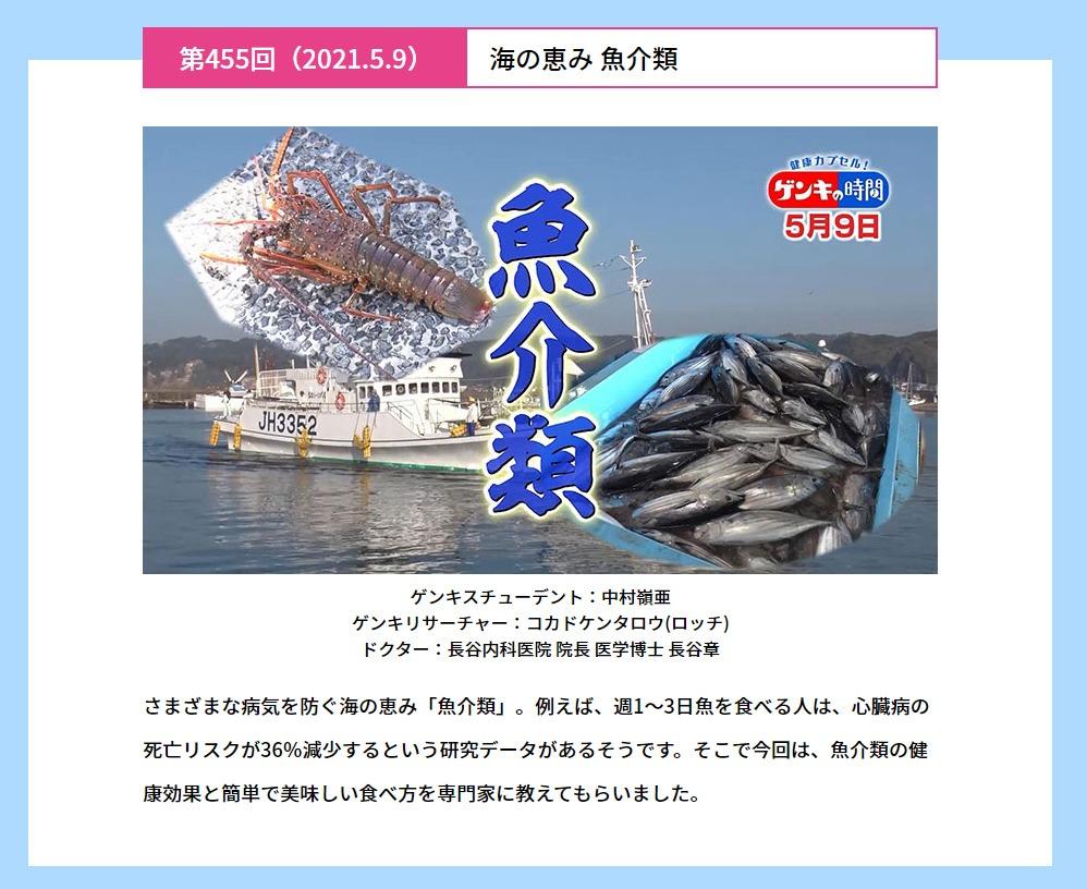 さまざまな病気を防ぐ海の恵み「魚介類」。例えば、週1~3日魚を食べる人は、心臓病の死亡リスクが36%減少するという研究データがあるそうです。そこで今回は、魚介類の健康効果と簡単で美味しい食べ方を専門家に教えてもらいました。