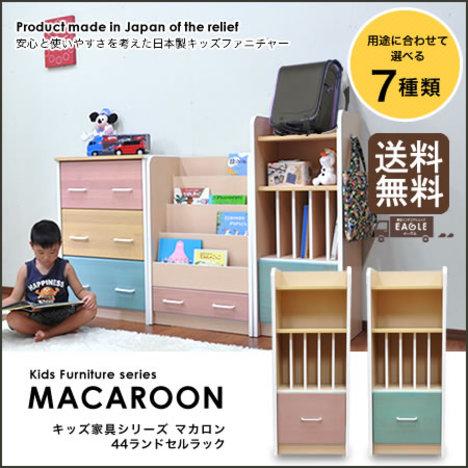 ic1116】ランドセルラック 完成品 『 44ランドセルラック MACAROON マカロン 』 リビング収納 キッズ 家具 本棚 パステル おしゃれ 日本製