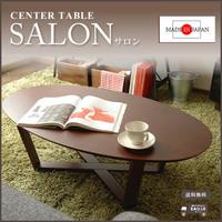 se112】【送料無料】【センターテーブル SALON -サロン-】センターテーブル テーブル ソファーテーブル 日本製 ブラウン ナチュラル 木製テーブル
