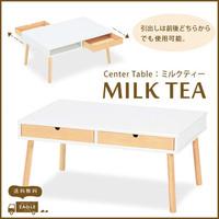 ce247】【※代引不可】【送料無料】【MILK TEA -ミルクティー-】引出付センターテーブル センターテーブル テーブルテーブル ソファーテーブル 引出し付