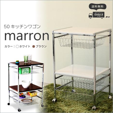 【tm-k01】【送料無料】【49キッチンワゴン marron -マロン-】トレーワゴン キャスター ワゴン トレー トレーワゴン 2段 バスケット付