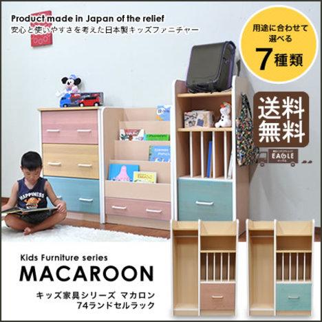 ic1117】ランドセルラック 完成品 『 74ランドセルラック MACAROON マカロン 』 リビング収納 キッズ 家具 本棚 パステル おしゃれ 日本製