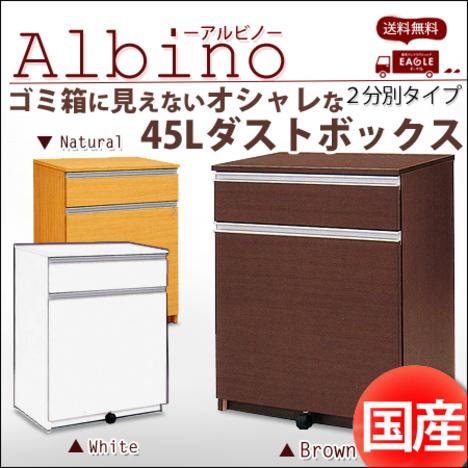 cow2054】【送料無料】【Albino -アルビノ-】2分別 ダストボックス ダストBOX ゴミ箱 45リットル 2個付 キッチン収納