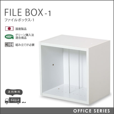 ce037】【※代引不可】【送料無料】【 ファイルボックス-1 】 ファイルボックス ファイル収納 ファイル棚 ファイル置き 書類棚家具 事務所 会社 整理整頓
