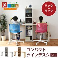学習デスク 学習机『wit'sシリーズ コンパクト ツインデスク ラック & ラック セット』 ツインデスク ラック PCデスク シンプル【※代引不可】【jk-fwd-0001set 】