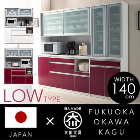 fs134】 【※代引不可】 食器棚 日本製『レイナ オープンボード 140OP L』 キッチンボード 収納 高級感 ラグジュアリー