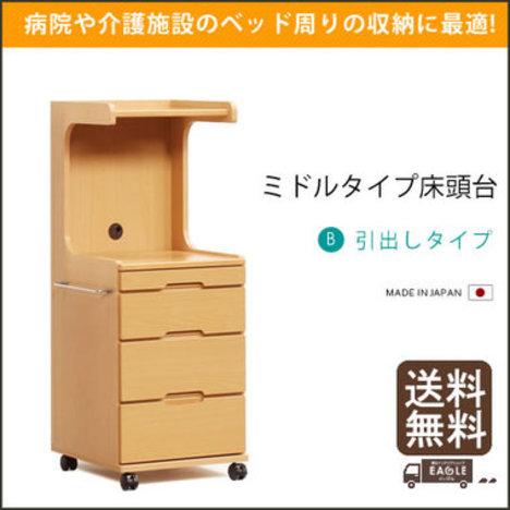ic1104】 収納棚 可動式『床頭台 ミドルタイプ B:引出しタイプ』 キャスター付 病院 介護施設 福祉施設
