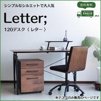 【tm064】 デスク PCデスク『120デスク Letter レター』 パソコンデスク ワークデスク シンプル おしゃれ