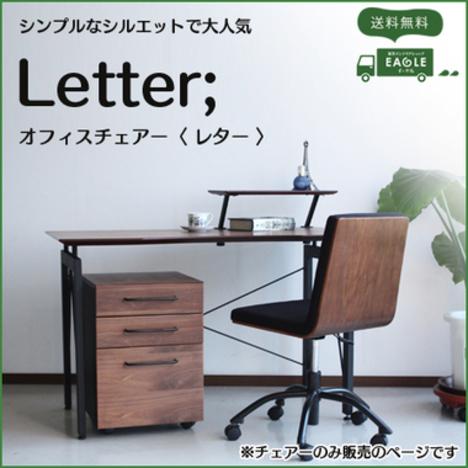 【tm066】 チェア PCチェア『オフィスチェアー Letter レター』 デスクチェア オフィスチェア シンプル おしゃれ