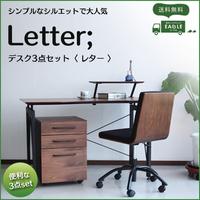 【tm067】 デスク オフィスデスク『デスク 3点 セット Letter レター』 PCデスク オフィスチェア チェアー 椅子