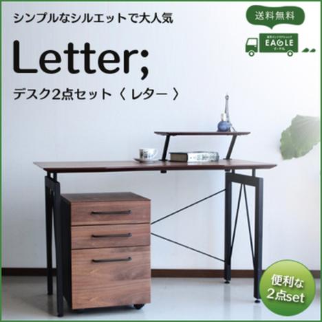 【tm068】 デスク オフィスデスク『デスク 2点 セット Letter レター』 PCデスク ワゴンセット オフィスワゴン デスクワゴン