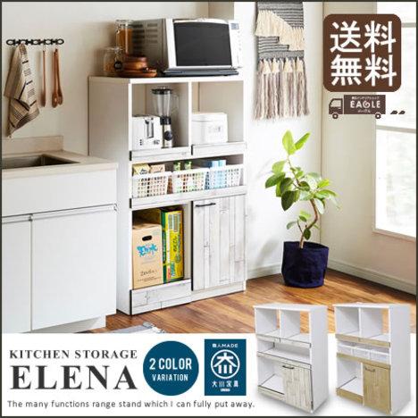 ol413】 【※代引不可】 レンジ台 レンジボード『キッチン収納 ELENA エレナ』 小物 ポット 炊飯器 多機能収納