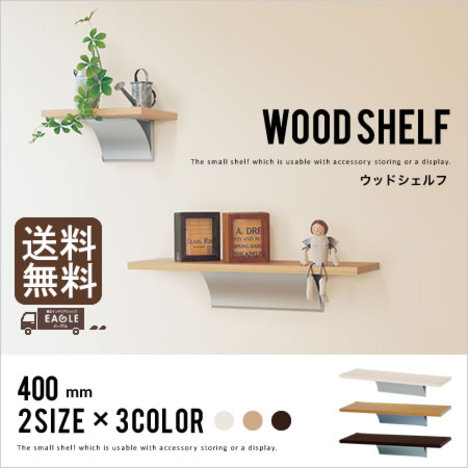 ウォールシェルフ 石膏ボード『ウッドシェルフ 400mm』 壁 収納 棚 ディスプレイ 【※代引不可】【og129】