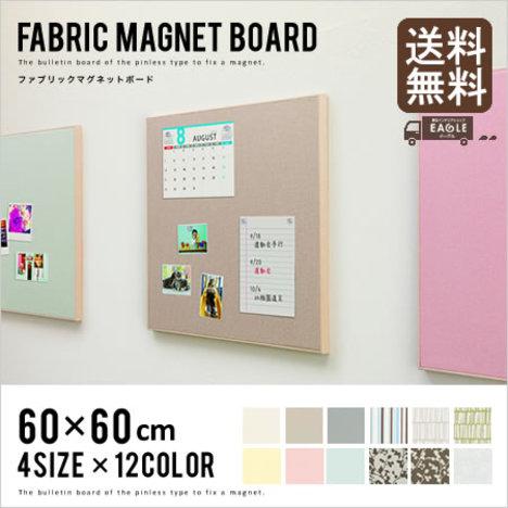 og141】 【※代引不可】 マグネットボード 壁掛け『マグネットボード 60×60cm』 おしゃれ ウォールパネル 掲示板 案内板