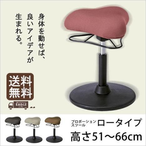 yka4250】 【※代引不可】 スツール チェア『 / プロポーションスツール ロータイプ』 プロポーションチェア 昇降式 デスクチェア 椅子