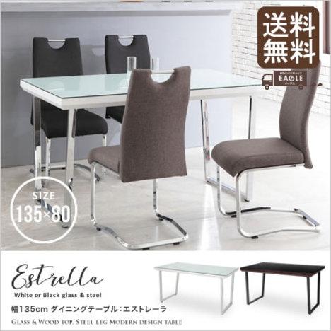 ダイニングテーブル 食卓『 / ダイニングテーブル 幅135cm Estrella エストレーラ』 135 ガラス 4人掛け おしゃれ【yka310】