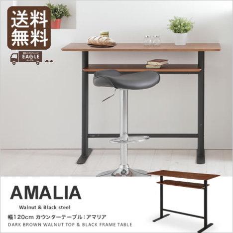 カウンターテーブル 高さ90cm『 / カウンターテーブル AMALIA アマリア』 ハイテーブル スリム テーブル ダイニング【yka315】