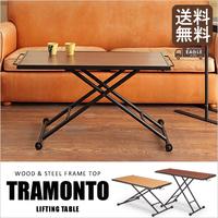 yka331】 リフティングテーブル テーブル『 / リフティングテーブル TRAMONTO トラモント』 ガス圧 リビングテーブル ソファテーブル 昇降式