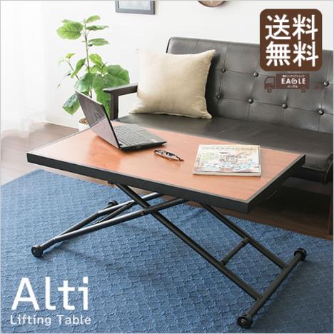 リフティングテーブル ガス圧『 / リフティングテーブル Alti(アルティ)』 昇降式 テーブル センターテーブル PCデスク【yka4275】