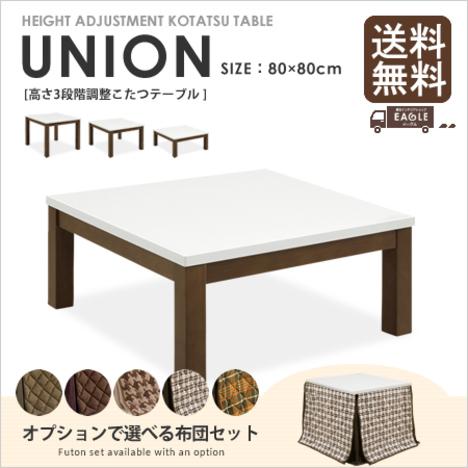 cow100k】 こたつ こたつテーブル『 / こたつテーブル UNION ユニオン 80×80』 高さ調節 正方形 継ぎ足 セット