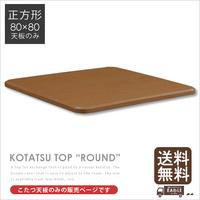こたつ天板 正方形『/こたつ取替え天板 ROUND 80』 80 テーブル天板 こたつ 替え天板【cow134k】