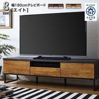 テレビボード 180『/ 180TVボード EIGHT』 ローボード テレビ台 引き出し いっぱい【※代引不可】【fs171】