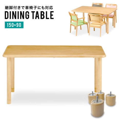 【sd002】 ダイニングテーブル 介護用テーブル『/ 介護施設向け ダイニングテーブル 150×90』 テーブル 介護施設 高齢者 車椅子対応