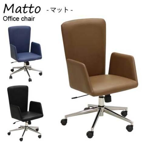 da3515】 オフィスチェア ロッキングチェア『Matto マット』 アーム オフィス キャスター 回転