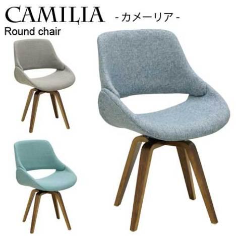 ラウンドチェア 座面回転『CAMILIA カメーリア』 ダイニングチェア デスクチェア シンプル かわいい【da3517】