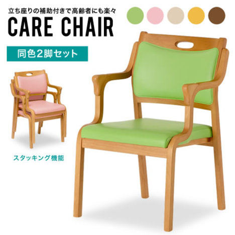 sd006】 チェア 椅子『CARE  CHAIR 同色2脚セット』 高齢者 介護 施設 スタッキング