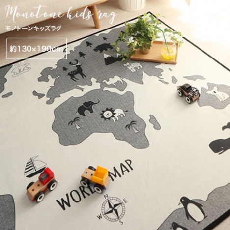 nf006】 【※代引不可】 ラグ マット『モノトーンキッズラグ ワールドマップ柄』 洗える キッズ プレイマット おしゃれ