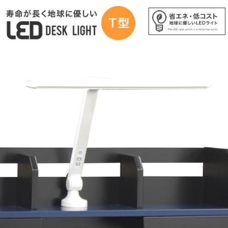da3601】 ライト デスクライト『T型 LEDデスクライト』 LED 学習机 学習デスク 省エネ