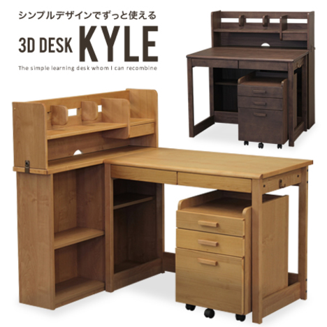 da3604】 学習机 学習デスク『3D学習デスク KYLE』 勉強机 デスク シンプル 組み替え