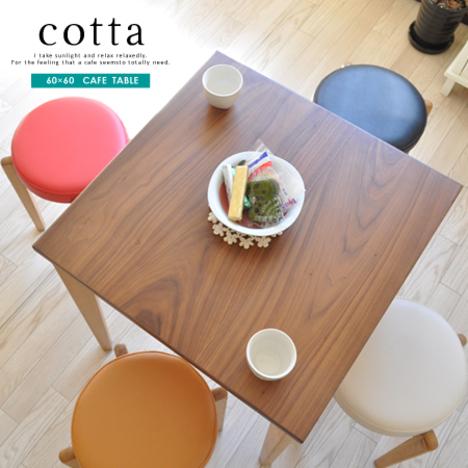 ss1075】 カフェテーブル ダイニングテーブル『60×60カフェテーブル cotta』 コーヒーテーブル 木製 60 北欧