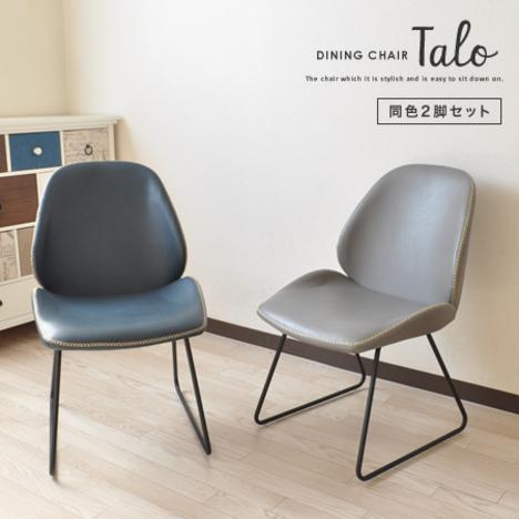 dow2069】 ダイニングチェア おしゃれ『ダイニングチェア Talo』 グレー ブルー PUレザー 椅子