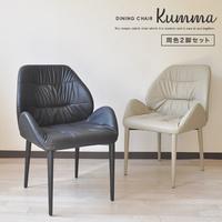 dow2070】 ダイニングチェア おしゃれ『ダイニングチェア Kumma』 肘付き モダン PUレザー 椅子