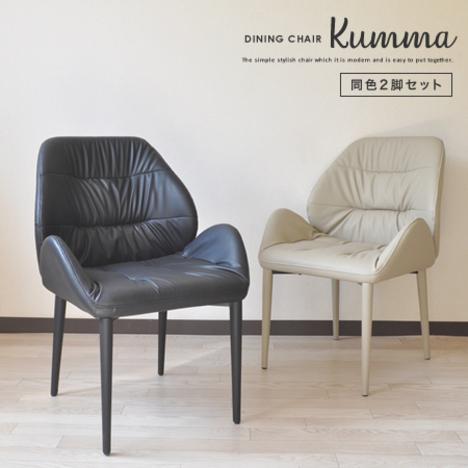 【dow2070】 ダイニングチェア おしゃれ『ダイニングチェア Kumma』 肘付き モダン PUレザー 椅子