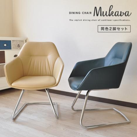 dow2071】 ダイニングチェア おしゃれ『ダイニングチェア Mukava』 肘付き モダン PUレザー 椅子