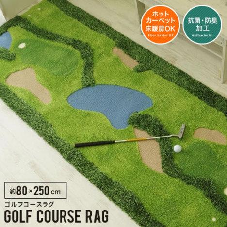 nf071】 【※代引不可】 ラグ ラグマット『ゴルフコースラグ 約80×250cm』 厚手 ゴルフ キッズラグ ラグマット